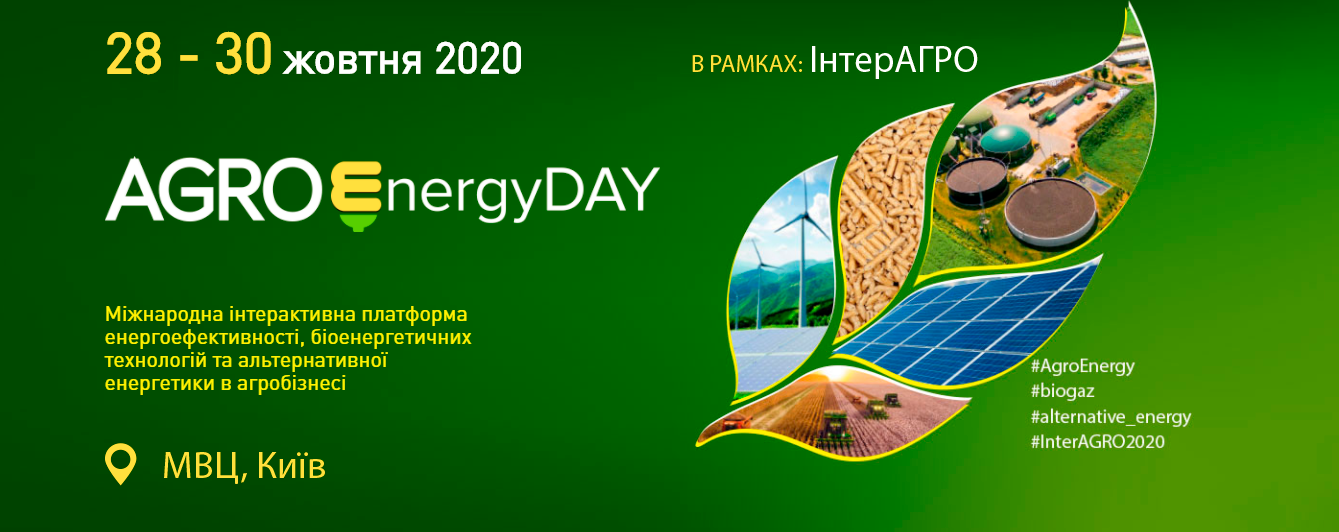 Agro Energy Day 28-30 октября