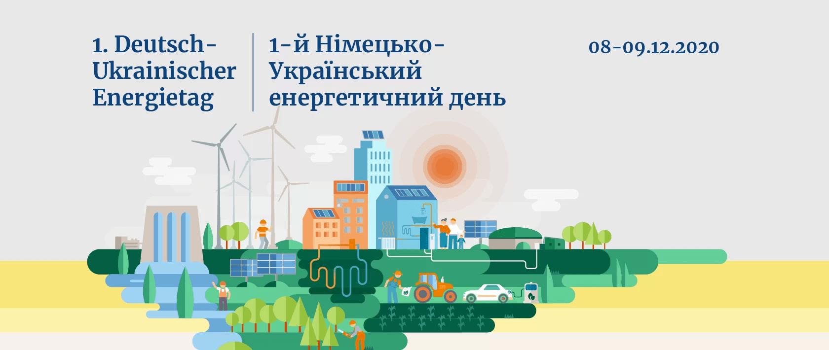 Немецко-Украинский энергетический день