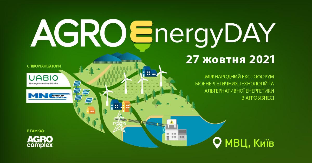 МНС Груп Біогаз на AGROEnergyDay 2021